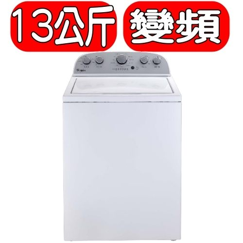 《再打X折可議價》Whirlpool惠而浦【1CWTW4845EW】13公斤直立長棒洗衣機