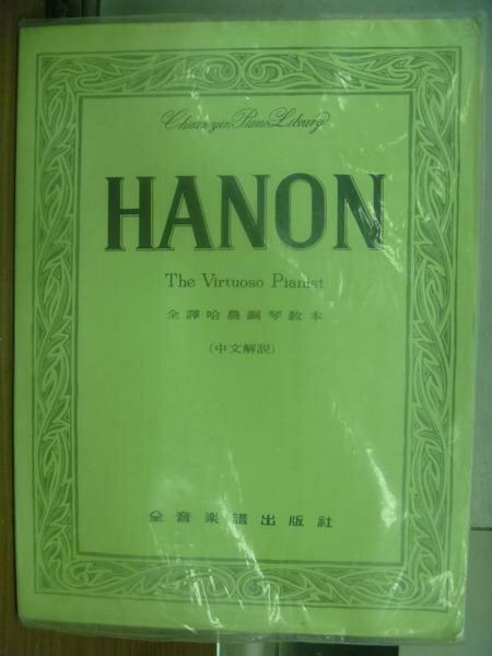 【書寶二手書T1/音樂_QNY】Hanon_全譯哈農鋼琴教本