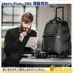 Matin Flyby 380 飛越家 滑輪 相機包 公司貨 行李箱 攝影包 後背包 鏡頭 腳架 附雨罩 黑色