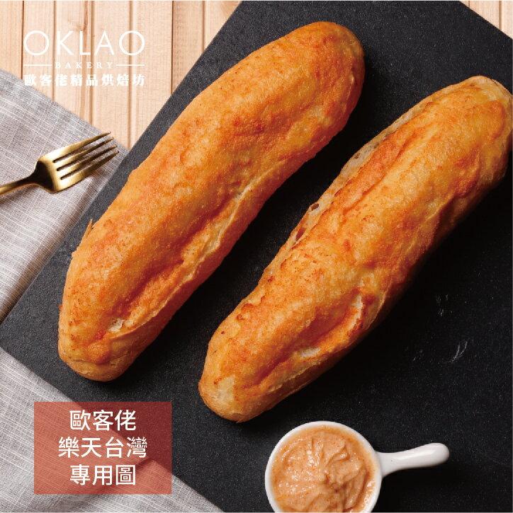 《歐客佬烘焙坊》明太子法國麵包 (葷) ,嚴選世界級優質食材、每日新鮮手作、歐客佬採用日本急速冷凍技術保鮮、麵包、吐司