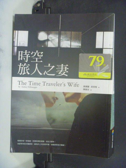 ~書寶 書T8/一般小說_JOK~時空旅人之妻_ 380_奧黛麗.尼芬格
