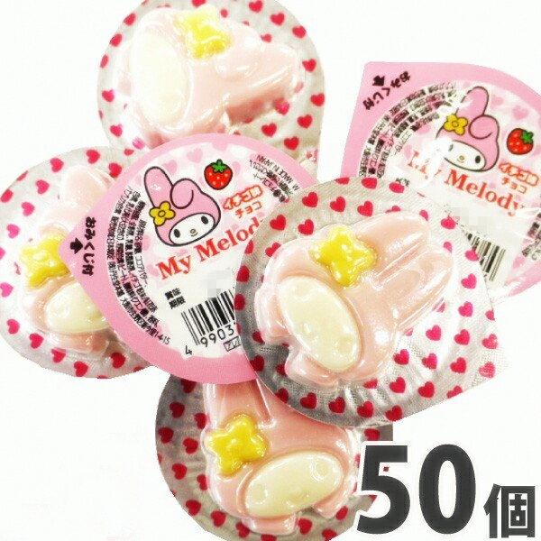 【丹生堂本舖】Sanrio三麗歐 Meoldy 美樂蒂造型占卜巧克力盒裝50個入 300g 草莓口味 日本進口美食 3.18-4 / 7店休 暫停出貨 5