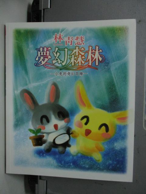 【書寶二手書T1/繪本_LLK】夢幻森林-小兔的奇幻冒險_林青慧