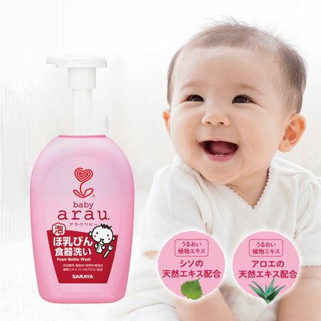 日本 SARAYA arau. baby 奶瓶餐具清潔劑 500ml 清潔慕斯 奶瓶 奶嘴 餐盤 餐具 嬰兒 幼童 玩具 無添加【B063141】