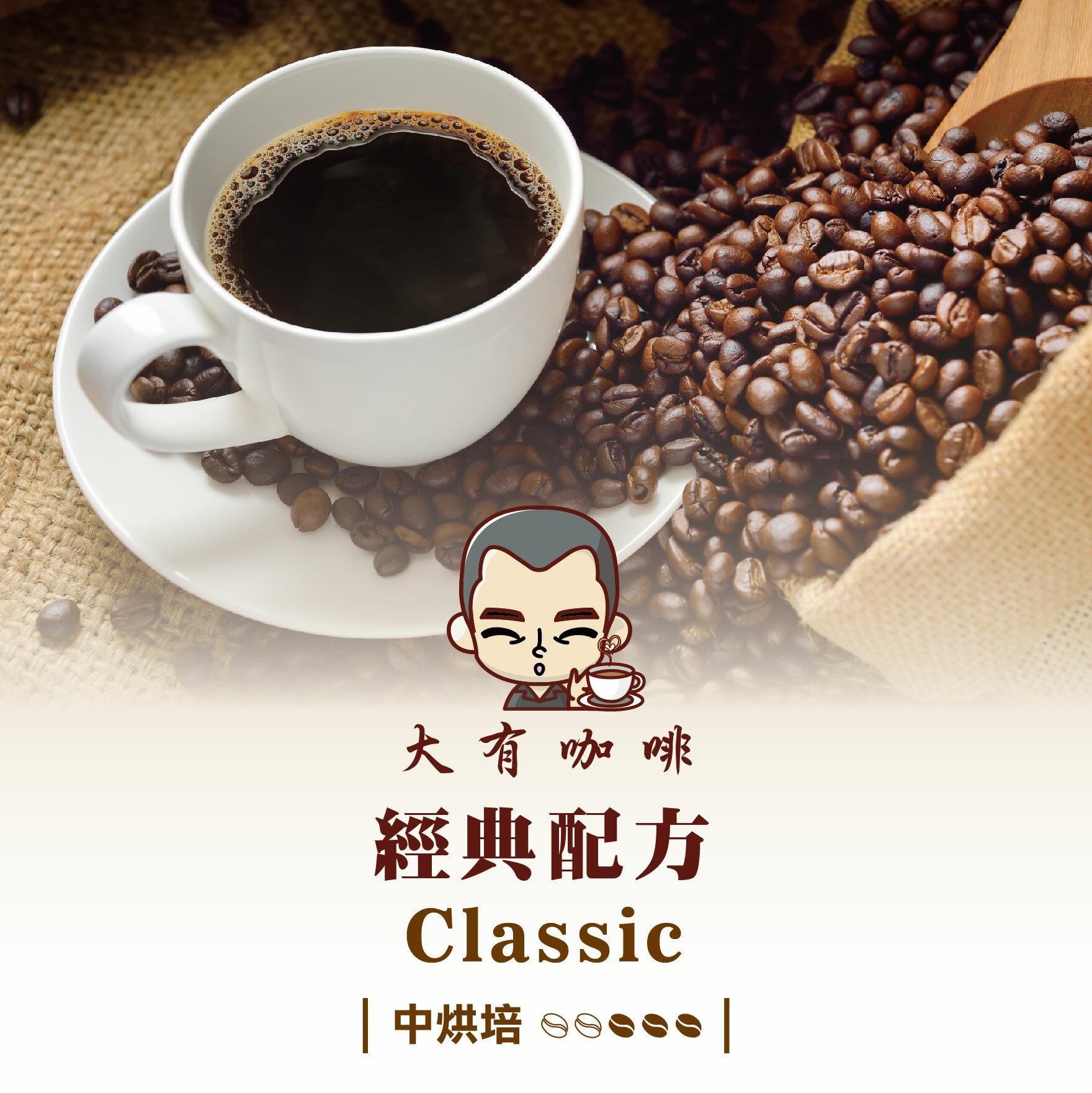大有 經典配方咖啡【1磅】甘甜烘培  咖啡豆 精品咖啡 沖泡飲品 深烘焙