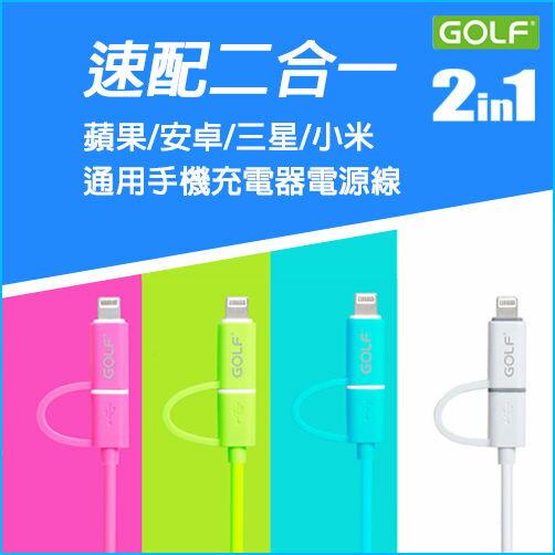 ^~享樂攝影^~ 2合1 Lightning   Micro USB連接線 ^(不挑色^)