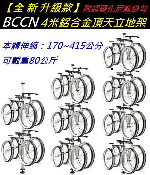 BCCN超長四公尺可停最多八台鋁合金伸縮頂天立地架 限重80公斤 展示架 展覽架 停車架 停車塔 停車塔架《意生自行車》
