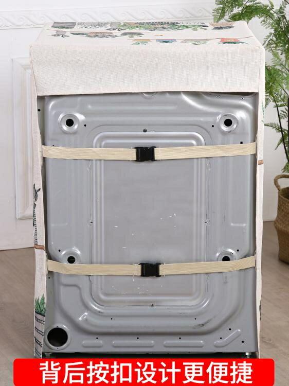 海爾小天鵝洗衣機罩8公斤 通用防水防曬滾筒式波輪全自動上開蓋布