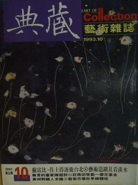 【書寶二手書T2/雜誌期刊_YHR】典藏藝術_13期_蘇富比佳士得逐鹿台北等