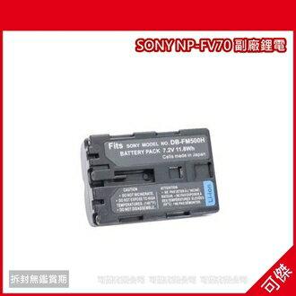 可傑 SONY NP-FV70 副廠鋰電 高品質電池蕊心