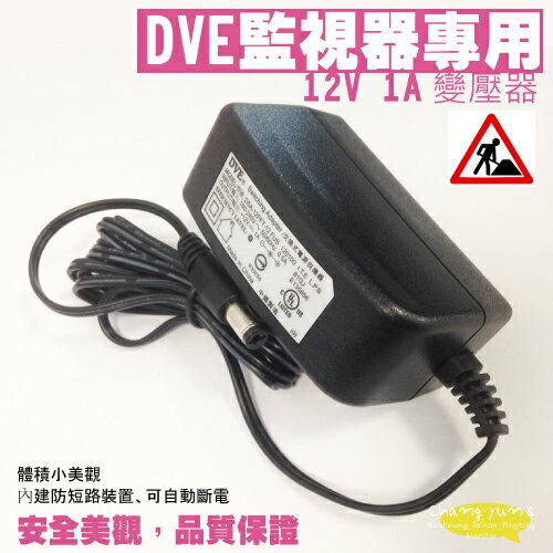 DVE 監控攝影機專用 1A 12V變壓器 輸入100-240V 電源帶燈 監控通用電源 監視器攝影機變壓器