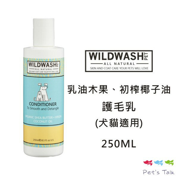 英國WildWash-護毛乳 (乳油木果、初榨椰子油) 250ml Pet's Talk 0