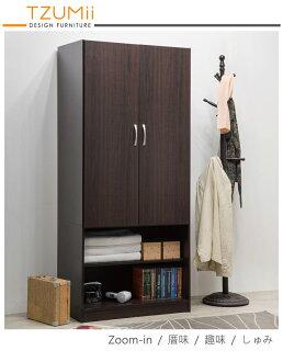 收納/衣櫥/衣物櫃/置物櫃/衣櫃/斗櫃 TZUMii雅緻二門二格衣櫥-沉穩棕