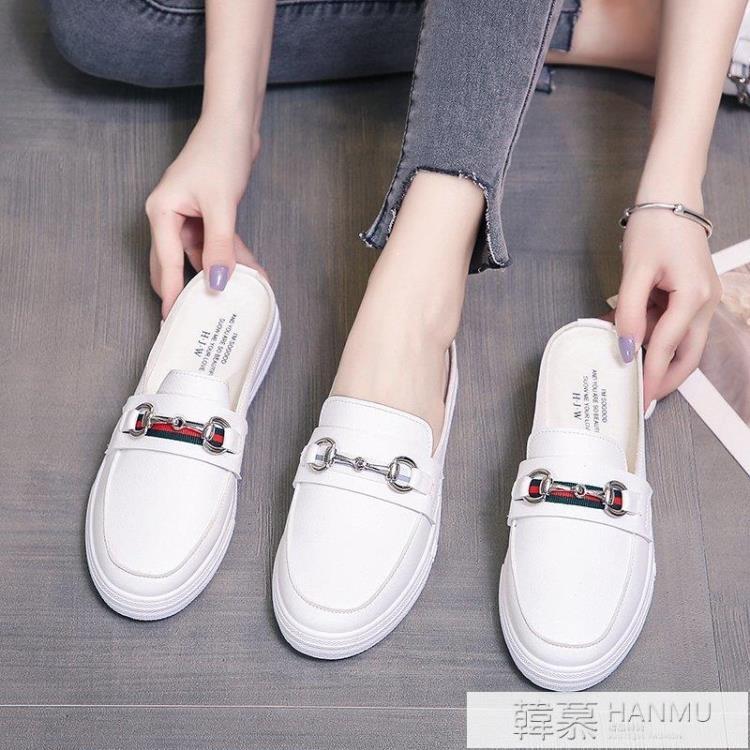 包頭半拖鞋女外穿2021夏季新款時尚百搭網紅平底無后跟小白帆布鞋 樂樂百貨