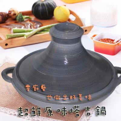 【免運】塔吉鍋鍋具廚房美食烹飪火鍋