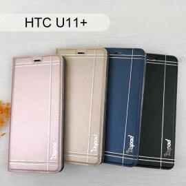 【Dapad】典雅銀邊皮套HTCU11+U11Plus(6吋)
