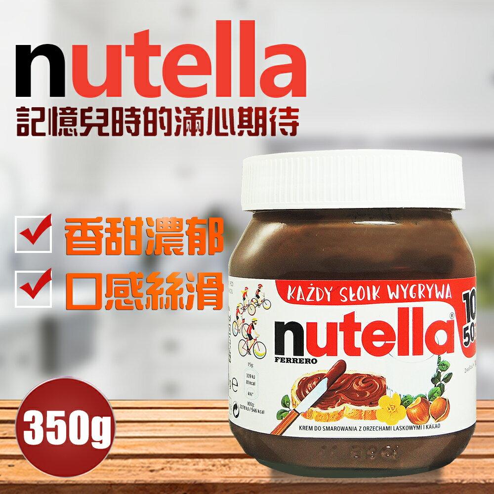 【Nutella可可醬】美味榛果巧克力醬350g 花生醬/果醬/抹醬/下午茶