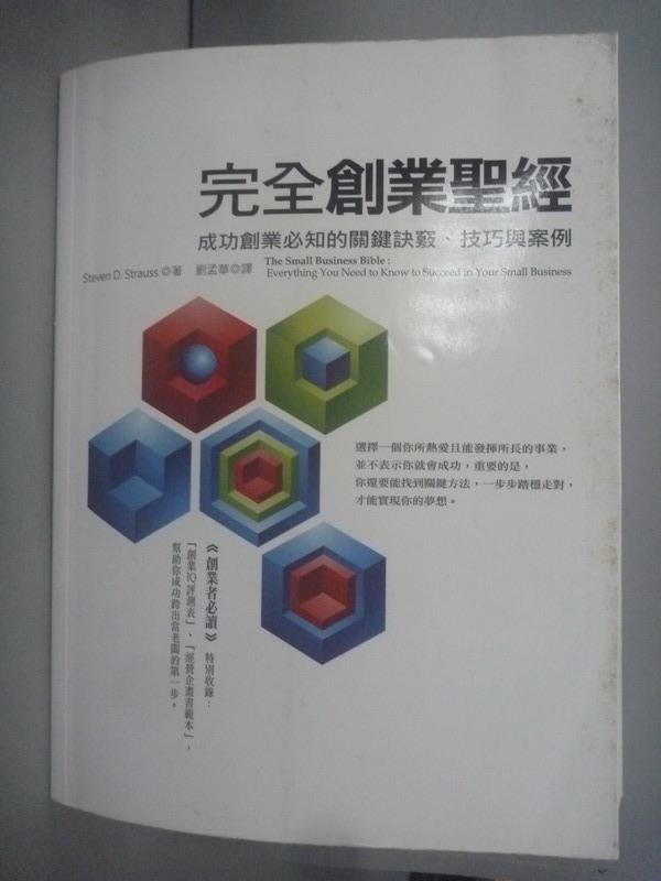 ~書寶 書T7/投資_YIR~完全創業聖經:成功創業必知的關鍵訣竅、技巧與案例_劉孟華 史