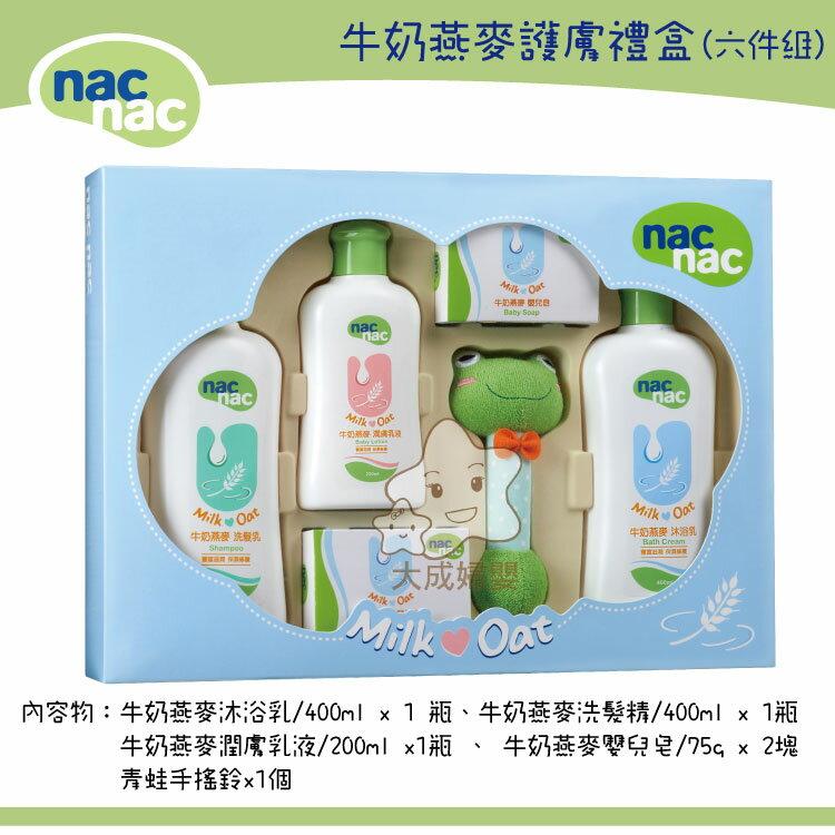【大成婦嬰】nac nac 牛奶燕麥護膚禮盒-6件組32288 (洗髮乳+沐浴乳+乳液+嬰兒皂+玩具) - 限時優惠好康折扣