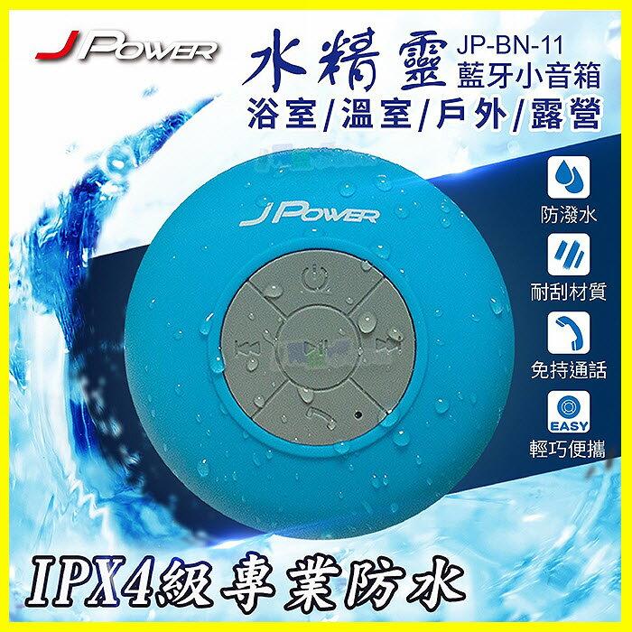 J-Power 水精靈藍芽喇叭 藍牙無線傳輸迷你音箱 吸盤固定 IPX4防水 防潑水 iphone 6s 7 Note 4 5 A5 A7 A8 J5 J7 Pime S6 S7 edge S8+ M..