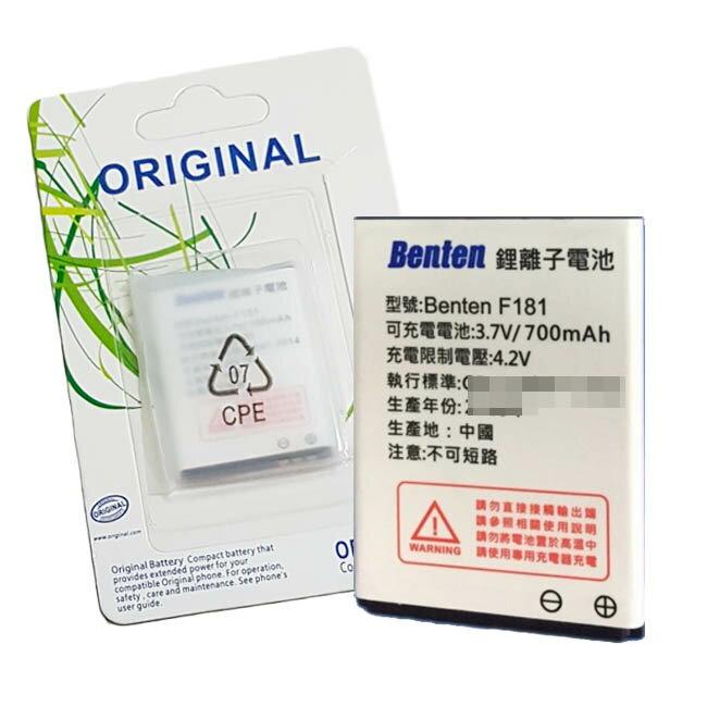 Benten F181 3G無相機折疊手機(軍人機/高科技適用)—專用電池+萬用充電座