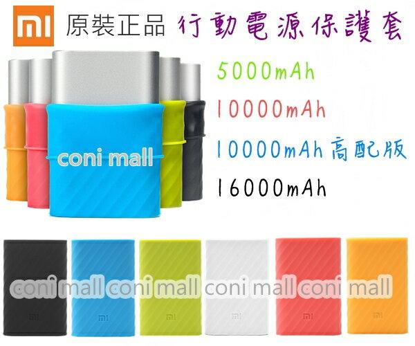 【coni shop】小米行動電源原裝正品保護套 小米行動電源 四款·六色可選