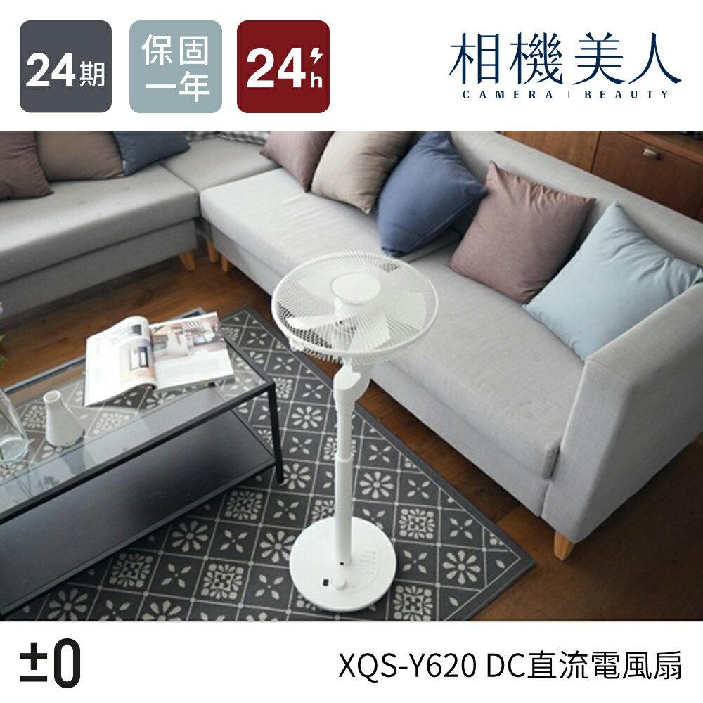 【5/31前單機下殺4490】正負零±0 極簡風電風扇 XQS-Y620 DC直流 12吋