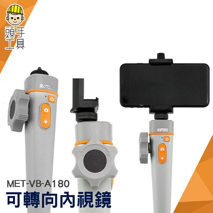 【頭手工具】可轉向內視鏡 高清管道內窺鏡 蛇管 管道檢測 管道鏡 管路探勘 汽車保養廠