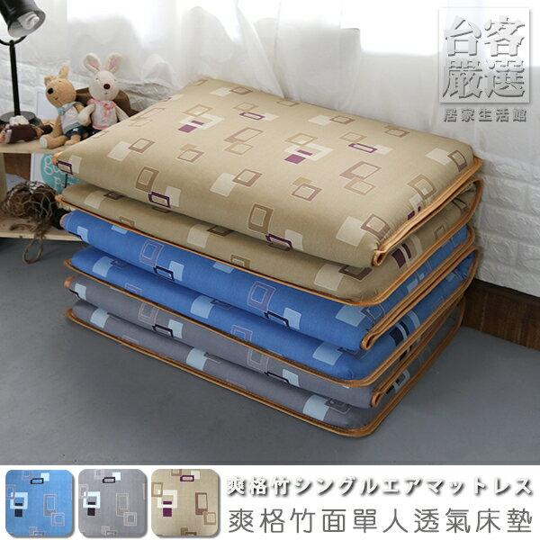 學生床墊單人床墊《爽格竹面單人透氣床墊》-台客嚴選