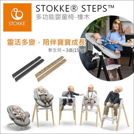 ✿蟲寶寶✿【挪威Stokke】靈活多變陪伴寶寶成長Step多功能嬰童椅成長椅橡木椅腳