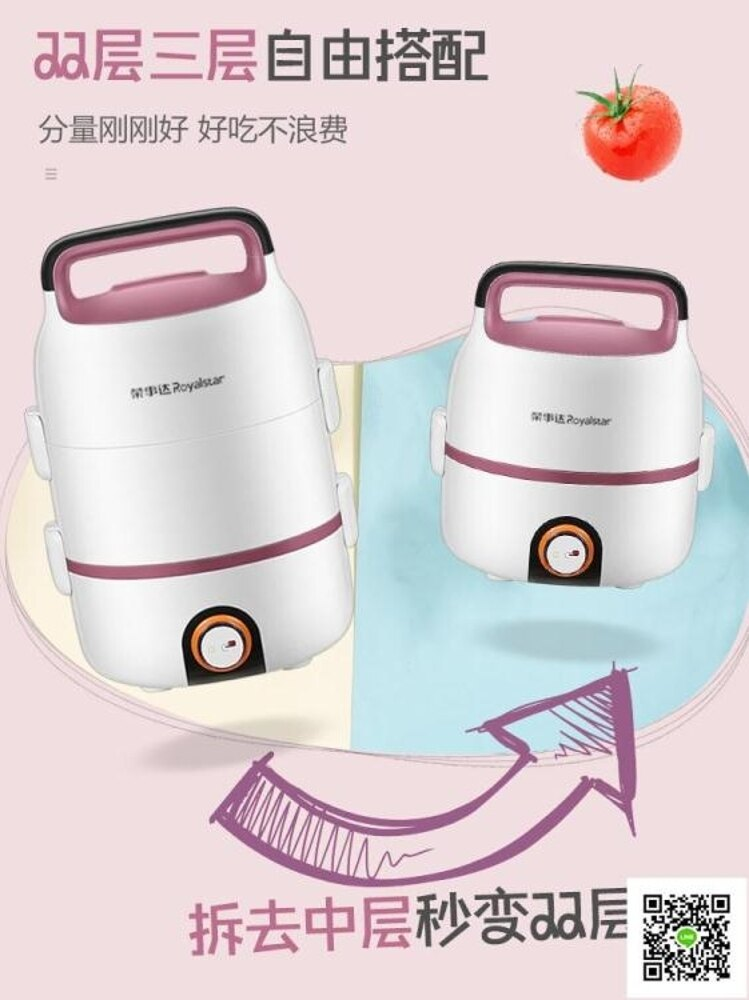電熱飯盒 電熱飯盒可插電加熱自動保溫迷你熱飯神器上班族帶蒸器1人2 印象部落