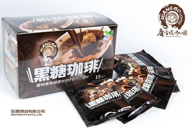【庵古坑】黑糖咖啡 17g/15袋/盒 兩盒399免運費!!