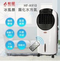 夏日涼一夏推薦勳風冰風暴霧化水冷氣/移動式/HF-A910/循環扇/酷涼/水冷扇