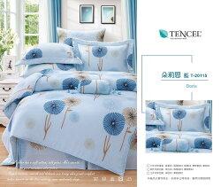 史無前例【嫁妝寢具】專櫃TENCEL 頂級100%萊賽爾天絲 標準5x6.2床包鋪棉兩用被套四件組.另有加大  全台破盤價