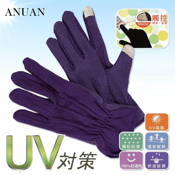 吸排觸控止滑手套UV隔離UV對策ANUAN