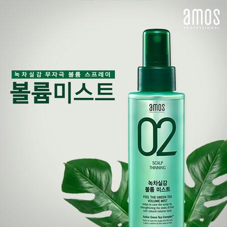 韓國 AMOS 02 綠茶豐盈護髮蓬鬆噴霧 140ml 綠茶蓬鬆劑 頭髮蓬鬆噴霧 綠茶頭髮蓬鬆噴霧 愛茉莉【B062647】