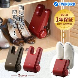 PGS7 日本人氣系列商品 - (現貨+預購) Twinbird 鞋子 乾燥機 烘乾機 下雨 雨天 【SFJ80246】
