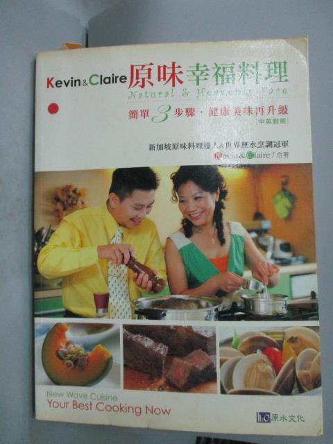 ~書寶 書T2/餐飲_WFS~原味幸福料理_Kevin