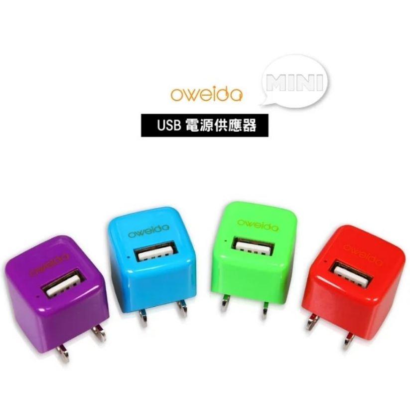 歐威達【oweida】USB單孔1A 旅充頭 通過BSMI檢驗 高效率2X輸出 多重充電保護裝置 國際通用