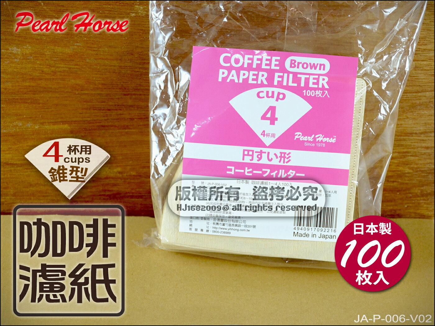 快樂屋♪ 寶馬牌 製~錐型 咖啡濾紙 4cup 1~4人~100枚入 JA~P~006~V