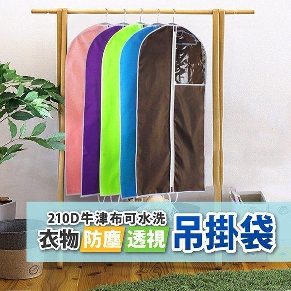 Loxin~210D牛津布可水洗 衣物防塵套~SH0253~衣服透視吊防塵掛袋 收納掛袋
