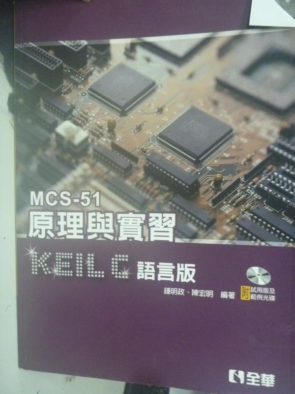 【書寶二手書T2/大學資訊_XGG】MCS-51原理與實習: KEIL C語言版_鍾明政_附光碟