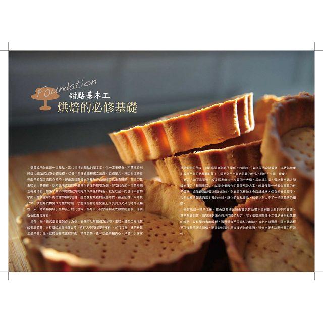 BrianCuisine不萊嗯的烘焙廚房 4