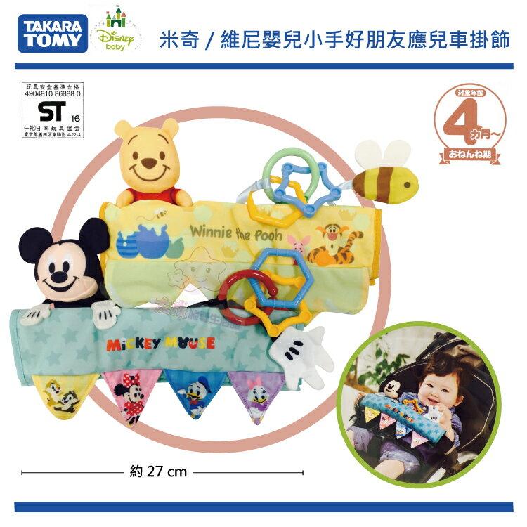 【大成婦嬰】TAKARA TOMY米奇/維尼嬰兒小手好朋友嬰兒車掛飾 嬰兒車配件