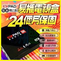 小米Xiaomi,小米盒子推薦到升級版 Evpad 3R『Root終極豪華台灣破解版』易播電視盒 4KUHD畫質 MOD第四台機上盒 非小米/安博盒子