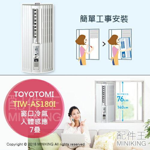 【配件王】日本代購2018TOYOTOMITIW-AS180I窗口冷氣內部乾燥人體感應7疊