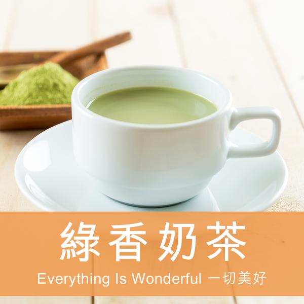 【100%天然】濃郁醇香法式綠香奶茶 抹茶拿鐵 - Everything is Wonderful一切美好 25g x 8包【使用純奶粉】 0
