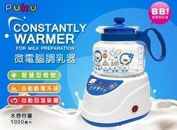 【尋寶趣】PUKU 藍色企鵝 微電腦調乳器 智慧型控溫 熱奶器 暖奶器 溫奶器 嬰兒/幼兒 奇哥可參考 P10902