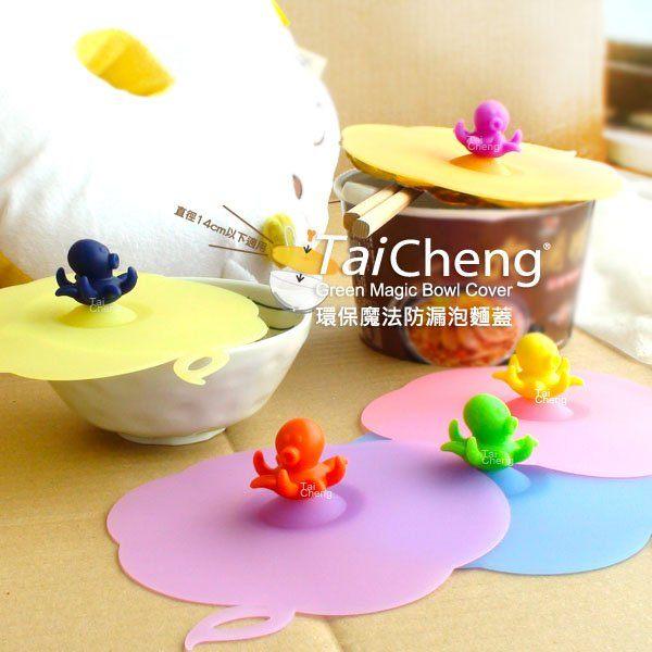 下殺19元 直徑14CM內適用|環保矽膠防漏保鮮碗蓋-(頭/底/款/色)隨機|台灣製 專利 SGS JA