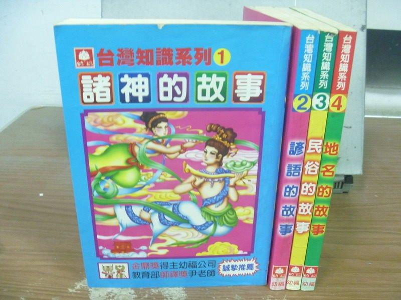 【書寶二手書T5/兒童文學_JRL】諸神的故事_諺語的故事_民俗的故事_地名的故事_4本合售